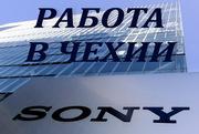 Рабочие на завод Sony. Работа в Чехии.