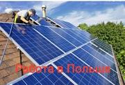 Рабочие на солнечную электростанцию,  Польша