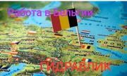Бельгия,  гидравлик
