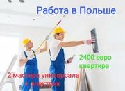 Работа в Польше,  2 мастера универсала+электрик