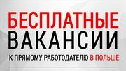 Работа в Польше опалубщики,  арматурщики,  бетонщики