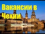 Работа в Чехии на стройку