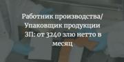 Работник производства/ Упаковщик продукции