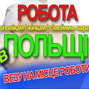 Выезд Львов. БЕЗВИЗ/ВИЗА. Комплектовщик в Бедронку+питание